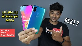 Samsung Galaxy M30s - Unboxing & Quick Review | 6000 mAh | 48MP Triple Camera
