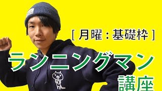 [月曜:基礎枠] ランニングマン (銀三郎) thumbnail