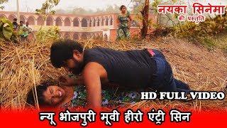 गुंडों ने हेरोइन के साथ गलत किया तो इस हीरो ने आकर ......Bhojpuri movie hot scene