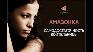 Амазонка - Самодостаточность воительницы 💘 Посвящение в тайны 10 великих женщин 👑 Академия ALMA.