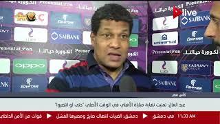 علاء عبد العال: تمنيت نهاية مباراة الأهلي في الوقت الأصلي