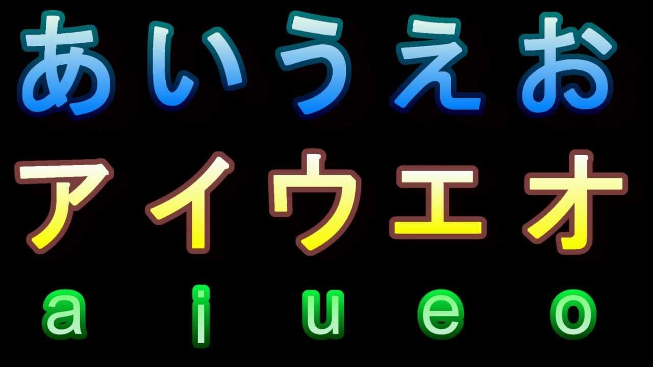 Japanese alphabet also youtube rh