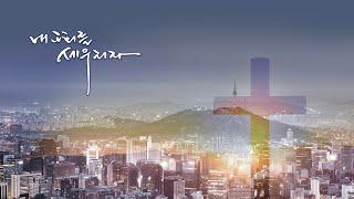 [서울드림교회] 5월 9일 주일 2부 예배 (LIVE)