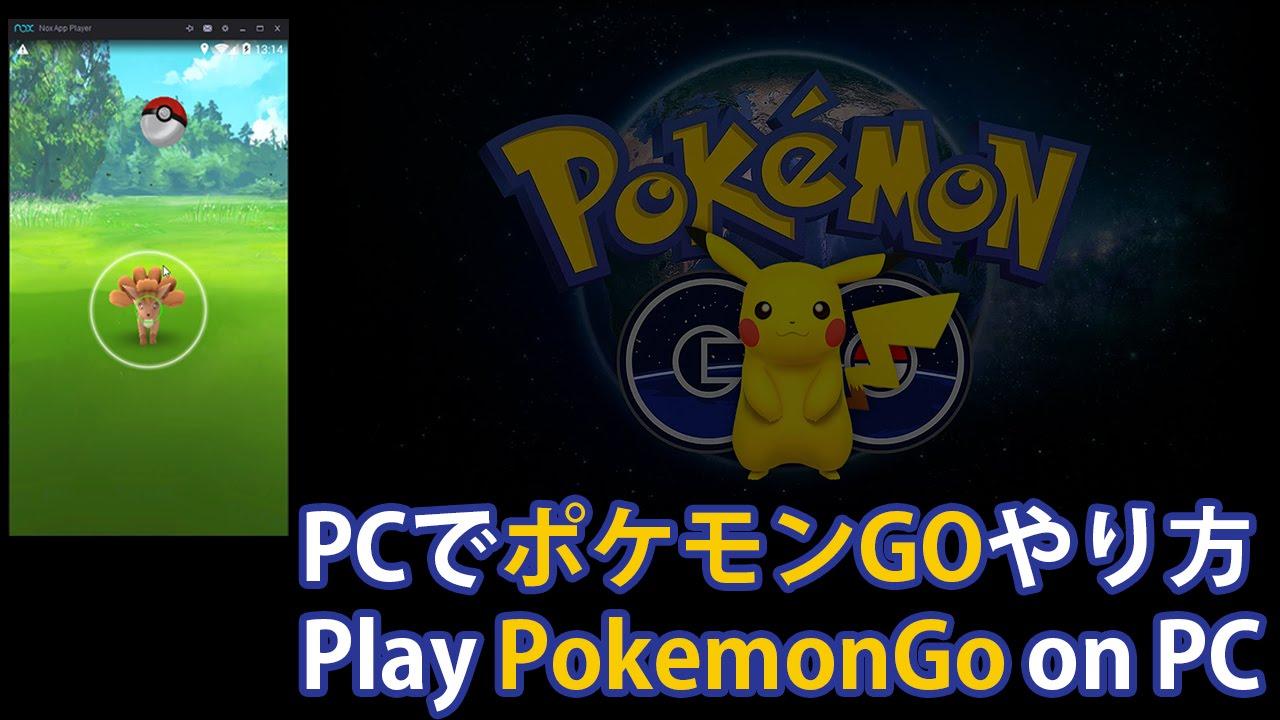 pcでポケモンgoやり方(play pokemongo on pc) - youtube