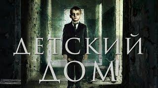 Детский дом HD (2014) / The orphanage HD (психологический триллер, драма)