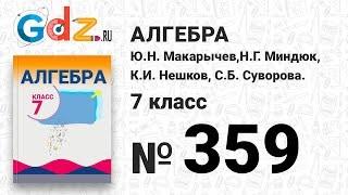 № 359- Алгебра 7 класс Макарычев