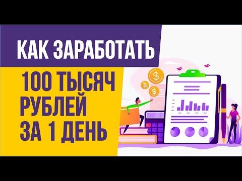 Как заработать сто тысяч рублей за день. Рабочий алгоритм заработка сто тысяч рублей!