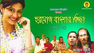 Various Artist - Hurmoj Badshar Kiccha   Jatra Pala   Prothom Porbo