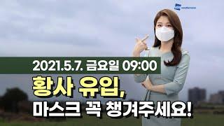 [웨더뉴스] 오늘의 미세먼지 예보 (5월 7일 09시 …