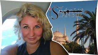 Курбан-байрам в Стамбуле 2021 ПОПАЛИ НА ПРАЗДНИК ГУЛЯЕМ НОЧЬЮ КАК ДНЕМ НЕВЕРОЯТНО КАК ВСТРЕТИТЬ..