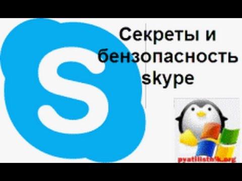 Вопрос: Как выйти из Skype?