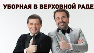 Смотреть Дуэт имени Чехова - уборная верховной рады онлайн