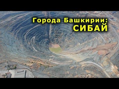 """""""Города Башкирии: Сибай"""". Специальный репортаж """"Открытой Политики""""."""
