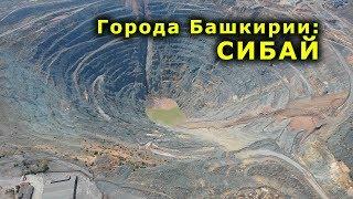 Города Башкирии Сибай. Специальный репортаж Открытой Политики.