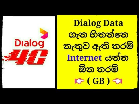 Dialog 4G Nonstop Download in Night   Day Data ( 4G SPEED PACKAGE ) 🇱🇰