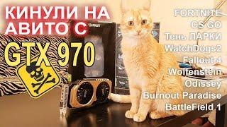 GTX 970 с АВИТО после МАЙНИНГА!!