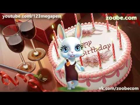Zoobe Зайка С днем рождения (любимому мужчине) - Как поздравить с Днем Рождения