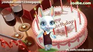 Zoobe Зайка С днем рождения (любимому мужчине)