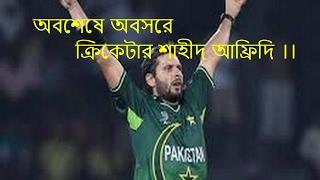 অবশেষে বক্তদের চমকে দিয়ে অবসরে ক্রিকেটার শাহীদ আফ্রিদি।। Bd latest news ।। 2017