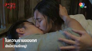 ในความร้ายของทศ ยังมีความรักอยู่! | ไฮไลต์ละคร วงเวียนหัวใจ EP.17
