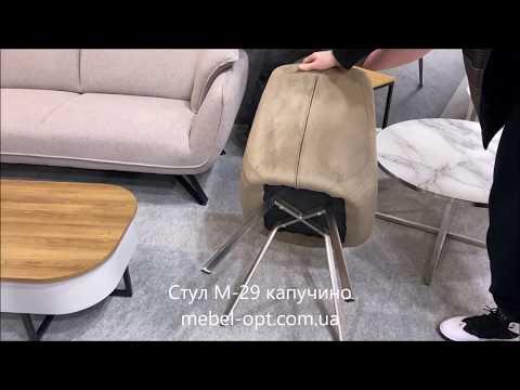 Стул М-29 капучино - модный стул на каркасе из нержавеющей стали от Мебель опт
