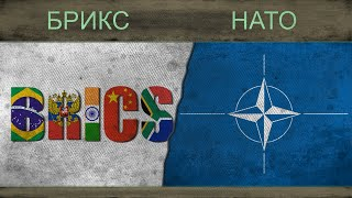 БРИКС vs НАТО - Сравнение армий ★ 2018