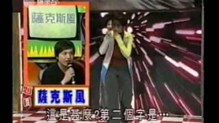 超級星期天 - 超級比一比 (阿雅、小鐘、小馬、李惠敏) Part 1