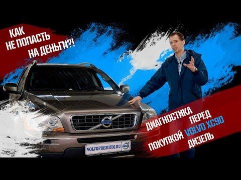 Смотреть всем! Как не попасть на бабки - диагностика перед покупкой Volvo XC90 дизель!