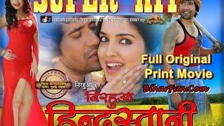Nirahuwa Hindustani (Part-1) Full Bhojpuri Movie