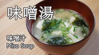 日本太太の私房菜#4: 味噌湯   日本人妻の家庭料理#4: 味噌汁   Japanese wife's home cooking#4: Miso Soup