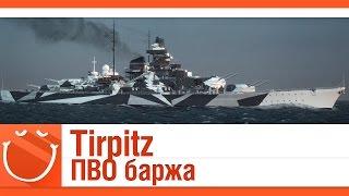 world of warships - Tirpitz ПВО баржа