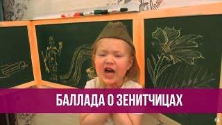 Варя Ивлева - Баллада о зенитчицах (Р. Рождественский)
