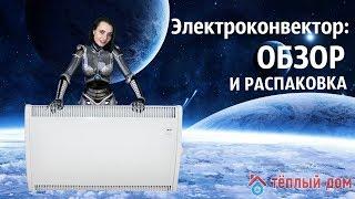 Конвектор электрический: обзор и распаковка