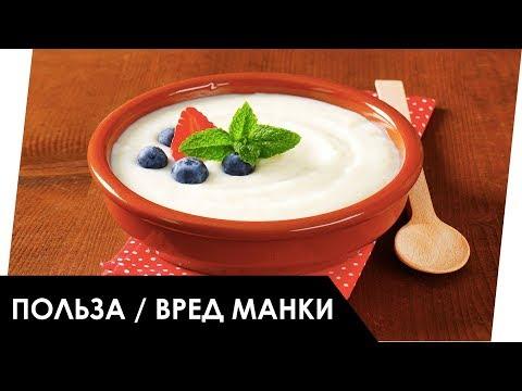 Манная каша - ПОЛЬЗА и ВРЕД / ПЛЮСЫ и МИНУСЫ