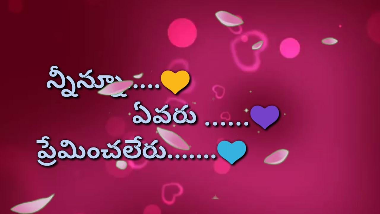 Telugu WhatsApp status video  love feel whatsapp status ...