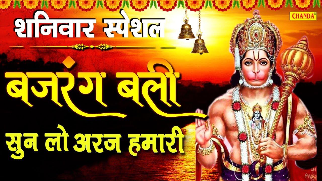 शनिवार स्पेशल - बजरंगी सुनलो अरज हमारी   हनुमान जी के भजन   Hanuman Bhajan    @Chanda Bhakti