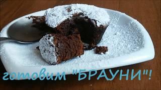 ГОТОВИМ ВМЕСТЕ #3: Брауни. Американский десерт.