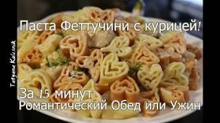 Паста Феттучини с курицей за 15 минут! - Романтический Обед или Ужин!