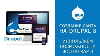 20. САЙТ НА DRUPAL 8. Использование bootstrap 3 в Drupal 8.