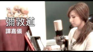 """""""彌敦道"""" 洪卓立- 譚嘉儀 Kayee Tam Cover"""