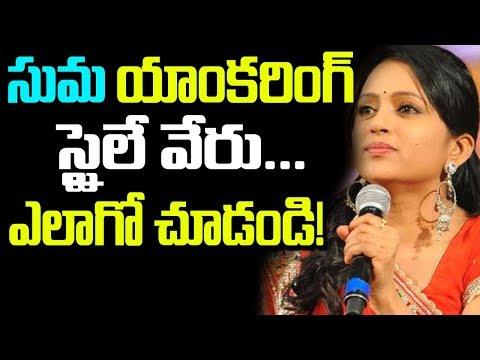 Why Rajeev Silent Over Suma Vulgar Show? | Celebrities News | Tollywood Boxoffice TV