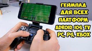 Геймпад Gamesir G3S для Android, IOS, PC, PS. На все случаи жизни.