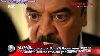 Karagül (Черная роза) - анонс 47-й серии с русскими субтитрами