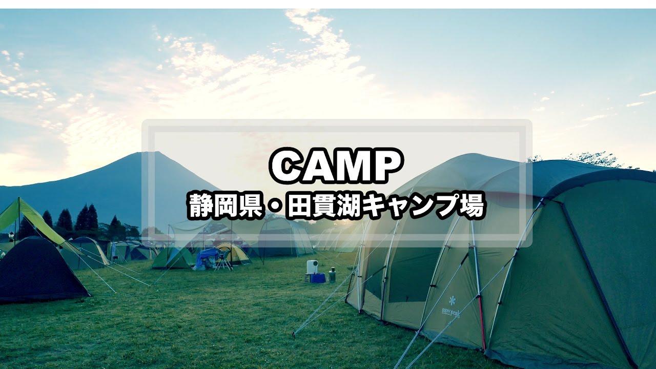 場 キャンプ 田貫 湖