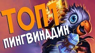 Hearthstone РЛТ - Паладин на бафах с Прыгвиноми (КД#87)