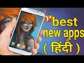 Best new android apps 2017 ( Hindi )