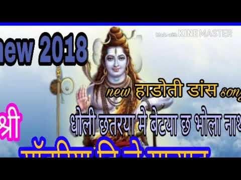 New 2018 Bhole Nath Song Dholi Chatrya Me. Sawariya Dj Sound