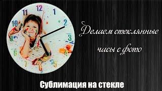 Настенные часы с фотографией. Сублимация