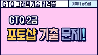 [GTQ그래픽기술자격증] [HD]GTQ 2급 포토샵 기…