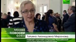 Выставка рукописей семьи дома Романовых